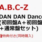 A.B.C-Z ニューシングル「DAN DAN Dance!!」9/25 発売決定!予約受付開始