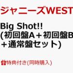 ジャニーズWEST ニューシングル「Big Shot!!」10/9 発売決定!予約受付開始