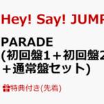 Hey!Say!JUMP ニューアルバム「PARADE」10/30 発売決定!予約受付開始