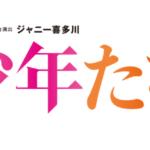 「少年たち To be!」ステージフォト第1弾本日発売!画像まとめ