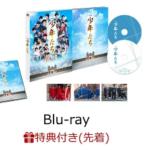 「映画 少年たち」Blu-ray&DVD 12/4/ 発売決定!予約受付開始