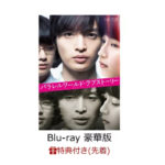 玉森裕太 主演映画「パラレルワールド・ラブストーリー」BD&DVD 11/20 発売決定!予約受付開始