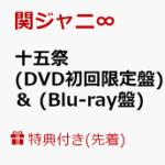 関ジャニ∞ライブDVD&Blu-ray「十五祭」10/30 発売決定!予約受付開始
