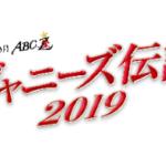 「ABC座 ジャニーズ伝説2019」グッズ画像まとめ