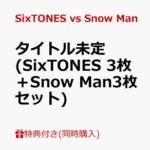 SixTONES&Snow Man デビューシングル 2020年 1/22 発売決定! 予約受付開始