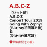 「A.B.C-Z Concert Tour 2019 Going with Zephyr」BD & DVD 12/25 発売決定!予約受付開始