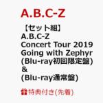 「A.B.C-Z Concert Tour 2019 Going with Zephyr」BD & DVD 12/25 発売決定!予約受付開始