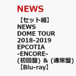 「NEWS DOME TOUR 2018-2019 EPCOTIA -ENCORE-」DVD & Blu-ray 1/22 発売決定!予約受付開始