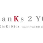 「KinKi Kids Concert Tour 2019-2020 ThanKs 2 YOU」グッズ画像まとめ