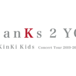 「KinKi Kids Concert Tour 2019-2020 ThanKs 2 YOU」グッズ画像まとめ