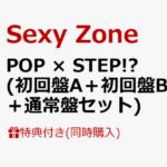 Sexy Zone ニューアルバム「POP × STEP!?」2/5 発売決定!予約受付開始