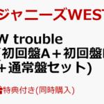 ジャニーズWEST ニューアルバム「W trouble」3/18 発売決定!予約受付開始
