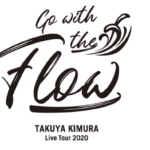 木村拓哉「Go with the Flow」グッズ画像まとめ