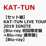 「KAT-TUN LIVE TOUR 2019 IGNITE」DVD & Blu-ray 4/8 発売決定!予約受付開始