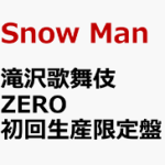 「滝沢歌舞伎ZERO」DVD & Blu-ray 4/22発売決定!予約受付開始