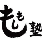 村上信五 主催「もしも塾」2/22 大阪 サンケイホールブリーゼ 1部2部3部 公演レポまとめ