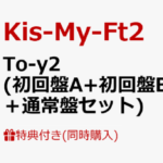 Kis-My-Ft2 ニューアルバム「To-y2 (トイズ)」3/25 発売決定!予約受付開始