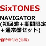 SixTONES ニューシングル「NAVIGATOR」発売決定!予約受付開始
