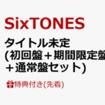 SixTONES ニューシングル「(タイトル未定)」6/3 発売決定!予約受付開始