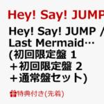Hey!Say!JUMP ニューシングル「Last Mermaid…」7/1 発売決定!予約受付開始