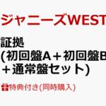 ジャニーズWEST ニューシングル「証拠」6/24 発売決定!予約受付開始