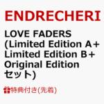 堂本剛ソロプロジェクトENDRECHERI ニューアルバム「LOVE FADERS」6/17 発売決定!予約受付開始