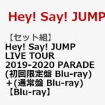 「Hey! Say! JUMP LIVE TOUR 2019-2020 PARADE」Blu-ray & DVD 8/5発売決定!予約開始