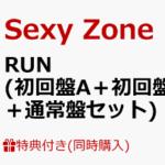 Sexy Zone ニューシングル「RUN」8/5 発売決定!予約受付開始