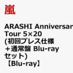 嵐「ARASHI Anniversary Tour 5×20」Blu-ray & DVD 9/30 発売決定!予約受付開始