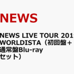 「NEWS LIVE TOUR 2019 WORLDISTA」Blu-ray & DVD 10/21 発売決定!