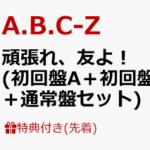 A.B.C-Z ニューシングル「頑張れ、友よ!」10/21 発売決定!予約受付開始!