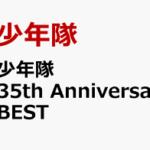 少年隊 35周年記念ベストアルバム「少年隊 35th Anniversary BEST」12/12 発売決定!予約受付開始