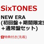SixTONES ニューシングル「NEW ERA」11/11 発売決定!予約受付開始