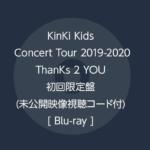 「KinKi Kids Concert Tour 2019-2020 ThanKs 2 YOU」Blu-ray & DVD 11/11 発売決定!予約受付開始