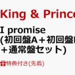 King&Prince ニューシングル「I promise」12/16 発売決定!予約受付開始