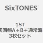 SixTONES 1stフルアルバム「1ST」1/6 発売決定!予約受付開始