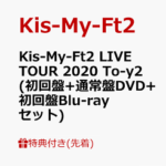 「Kis-My-Ft2 LIVE TOUR 2020 To-y2」BD & DVD 1/20発売決定!予約受付開始