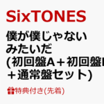 SixTONES ニューシングル「僕が僕じゃないみたいだ」2/17 発売決定!予約受付開始
