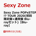 「Sexy Zone POPxSTEP!? TOUR 2020」BD & DVD 発売決定!予約受付開始