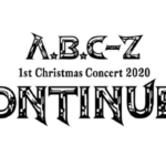 「A.B.C-Z 1st Christmas Concert 2020 CONTINUE?」まとめ