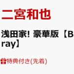 二宮和也 主演映画「浅田家!」BD&DVD 発売決定!予約受付開始