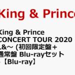 「King & Prince CONCERT TOUR 2020 ~L&~」BD & DVD 2/4 発売決定!予約受付開始