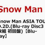 「Snow Man ASIA TOUR 2D.2D.」BD & DVD 3/3 発売決定!予約受付開始