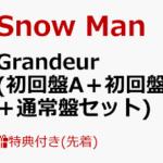 Snow Man ニューシングル「Grandeur」 1/20 発売決定!予約受付開始